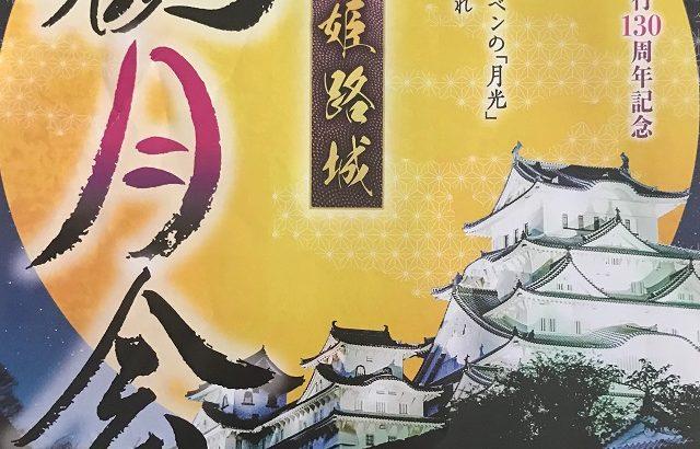 姫路城観月会