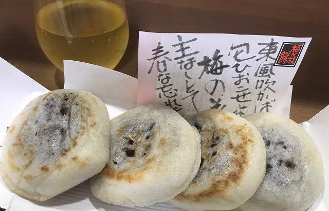 梅ヶ枝餅(3連休の話し)