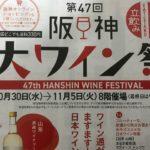 阪神大ワイン祭り
