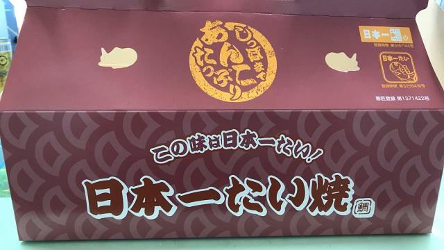 日本一のたい焼