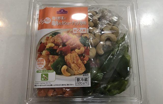 カシューナッツ炒め と 零余子(むかご)ご飯